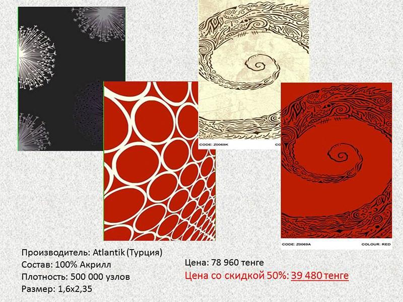 Спецпредложения, акции и скидки на ковры и ковровые изделия от Алматы Кiлем
